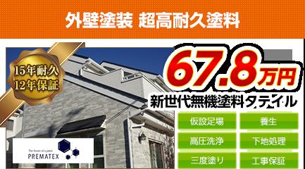 外壁塗装料金 超高耐久無機塗料 25年耐久