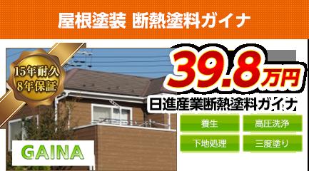 屋根塗装料金 断熱塗料ガイナ 15年耐久