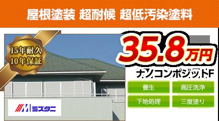 屋根塗装料金 ナノコンポジットF 15年耐久