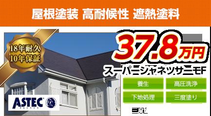 屋根塗装料金 高耐候性 遮熱塗料 18年耐久